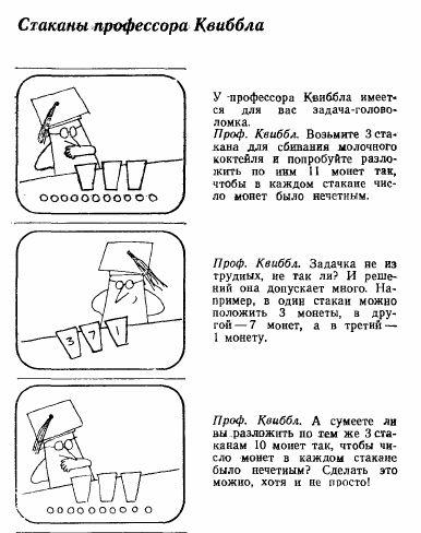 Стаканчики профессора Крабла